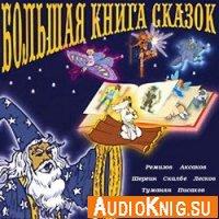 Большая книга сказок. Том 1. Сказки Российской Империи (аудиокнига)