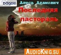 Последняя пастораль (Аудиокнига)