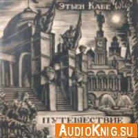 Путешествие в Икарию (Аудиокнига)