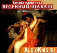 Весенний шабаш (аудиокнига)