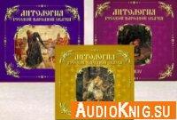 Антология русской народной сказки. Тома 4-6 (аудиокнига)