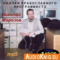 Сказки православного программиста (Аудиокнига)