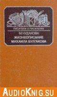 Жизнеописание Михаила Булгакова. Книга 2 (Аудиокнига)