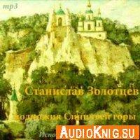 У подножия Синичьей горы (Аудиокнига)