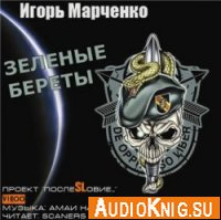 Зеленые береты (аудиокнига)