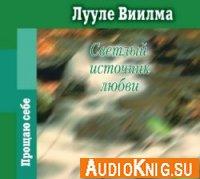 Светлый источник любви (аудиокнига)