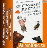 Контрольный диктант и древнегреческая трагедия (аудиокнига)