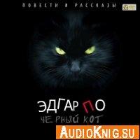 Черный кот. Повести и рассказы (аудиокнига)