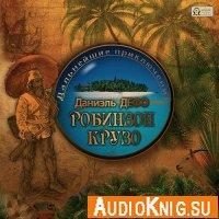 Дальнейшие приключения Робинзона Крузо (аудиокнига)