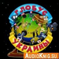 Глобус Украины (аудиокнига)