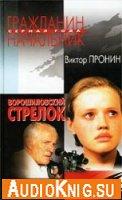 Ворошиловский стрелок (Аудиокнига)