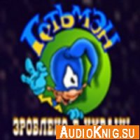 Гетьмэн (аудиокнига)