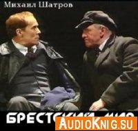 Брестский мир (Аудиокнига)