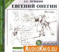 Евгений Онегин. Поэмы (Аудиокнига)
