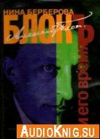 Александр Блок и его время. Биография (Аудиокнига)