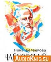 Чайковский (Аудиокнига)