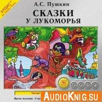 Сказки У Лукоморья (Аудиокнига)