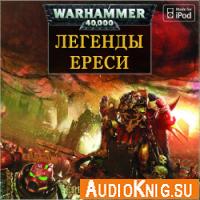 Warhammer 40000 Серия: Ересь Хоруса Легенды Ереси (Аудиокнига)