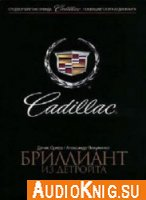 Cadillac. Бриллиант из Детройта (Аудиокнига)