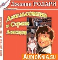 Джельсомино в стране лжецов (Аудиокнига)