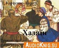 Карпенко-Карий І. Хазяїн (Аудиокнига)