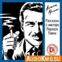 Рассказы о мистере Паркере Пайне. Часть 3 (аудиоспектакль)