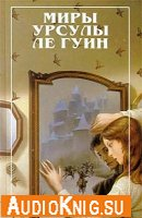 Урсула Ле Гуин - Рассказ жены (Аудиокнига)