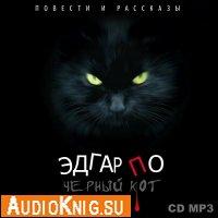 Эдгар Аллан По - Чёрный кот. Повести и рассказы (Аудиокнига)