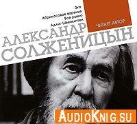 Александр Солженицын. Эго. Абрикосовое варенье. Все равно. Адлиг Швенкиттен (Аудиокнига)