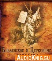 Библейские и церковные заповеди (Аудиокнига)