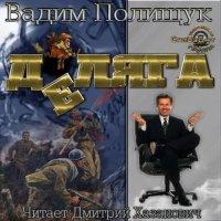Полищук Вадим. Деляга (Аудиокнига)