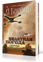 Бушков Александр. Нелетная погода (Аудиокнига) сборник