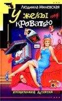 Милевская Людмила. У жены под кроватью (Аудиокнига)