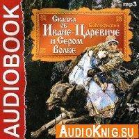 Сказка об Иване-царевиче и сером волке (Аудиокнига)