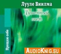 Душевный свет (Аудиокнига)