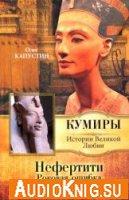 Нефертити. Роковая ошибка жены фараона (аудиокнига)