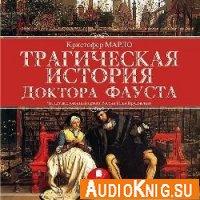 Трагическая история доктора Фауста (Аудиокнига)