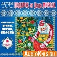 Подарок от Деда Мороза. Новогодние стихи, песни, сказки (аудиокнига)