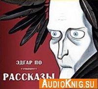 Эдгар Аллан По. Рассказы (аудиокнига)