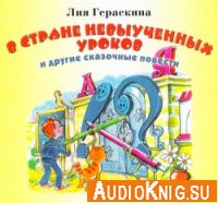 В стране невыученных уроков и другие сказочные повести (аудиокнига)
