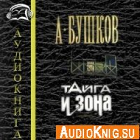 Тайга и зона (аудиокнига)