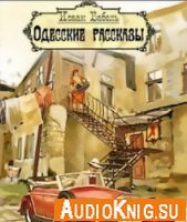 Исаак Бабель. Одесские рассказы (аудиокнига)