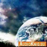 Мировое Причастие. Музыкально-поэтическая композиция (Аудиокнига)