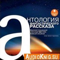 Антология фантастического рассказа (аудиокнига)