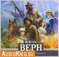Верн Жюль - Дети капитана Гранта (Аудиокнига) Читает Ирина Патракова