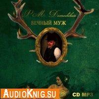 Достоевский Федор - Вечный муж (Аудиокнига)