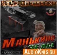 Манькино зелье (аудиокнига)