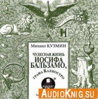 Чудесная жизнь Иосифа Бальзамо, графа Калиостро (аудиокнига)