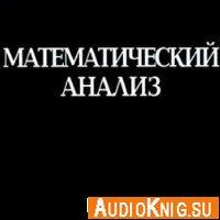Математический Анализ (Аудиокнига)