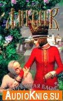 Скорбящая вдова, или Молился Богу сатана (аудиокнига)